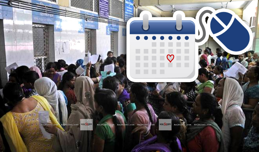 সরকারি হাসপাতালে আউটডোর টিকিট কাটুন অনলাইনে