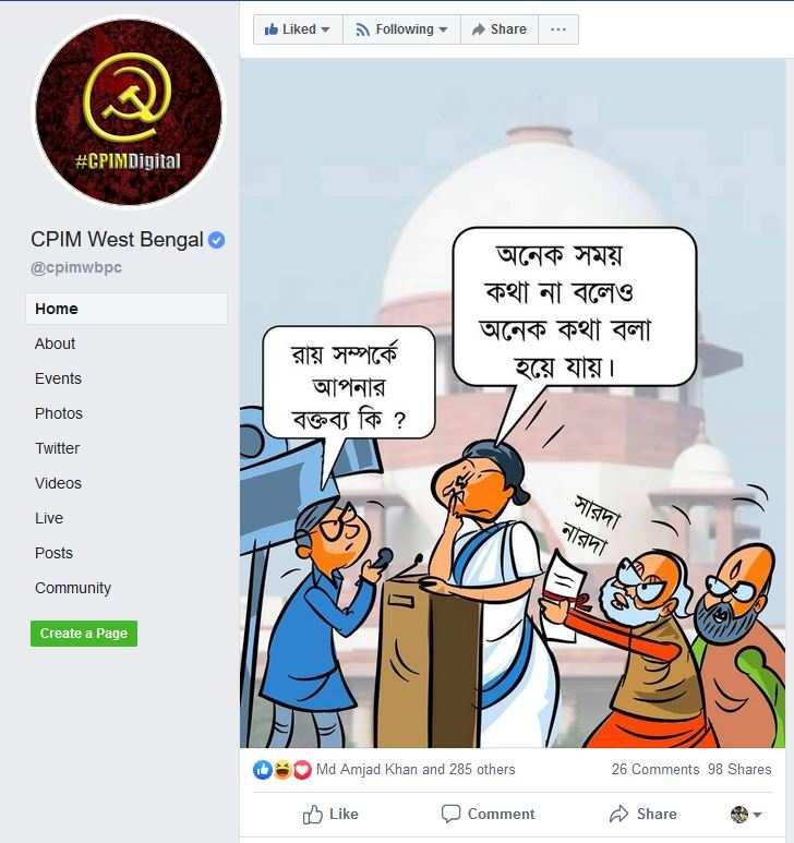 সুপ্রিম 'রাম' রায়ে মমতার কলমে 'না বলা' শব্দ! ভাইরাল ব্যাঙ্গচিত্র